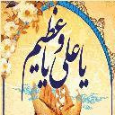 دعای یا علی یا عظیم صوتی و متنی