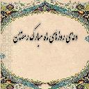 دعای هر روز ماه رمضان صوتی و متنی