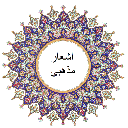 اشعار مذهبی , روضه و شعر مذهبی