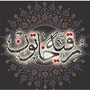 روضه های حضرت رقیه + اشعار و مداحی