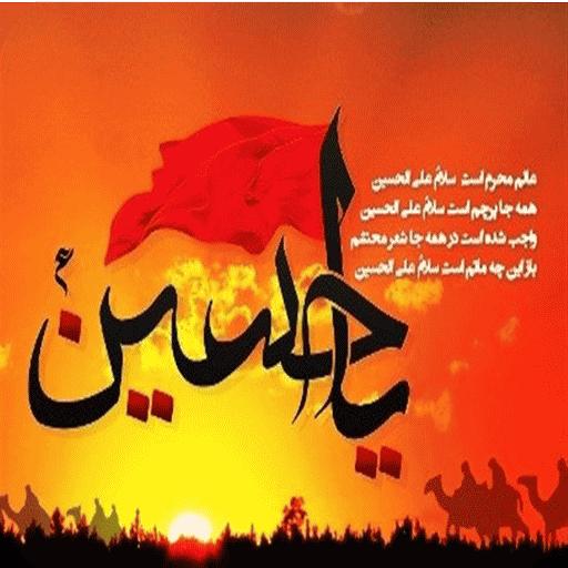روضه امام حسین صوتی + متن