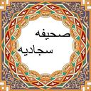 صحیفه سجادیه کامل +متن عربی و فارسی
