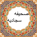 Sahifeh Sajjadiye Full Volume