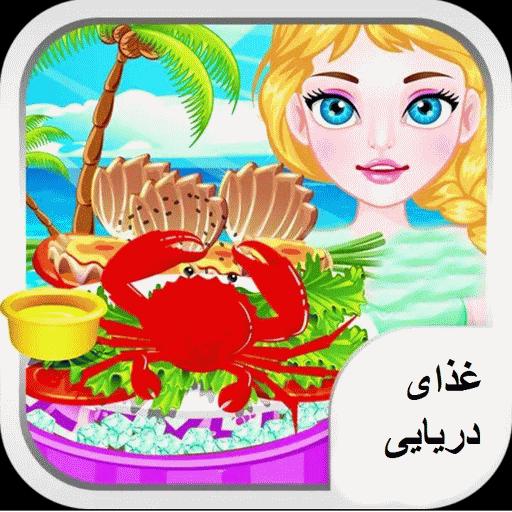 انواع غذای دریایی ،غذا با ماهی میگو