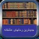 رمانهای عاشقانه 97,رمانسرا