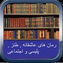 Romance novels, humorous, police