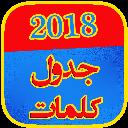 جدول کلمات 2018