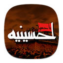 حسینیه + نوحه و مداحی 96