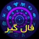 فال حافظ (کلیه فال ها)