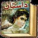 داستان قدیمی-افسانه-شاهنامه فردوسی
