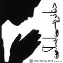 دعانویسی اسلامی