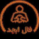 فال ابجد (امام صادق ع)