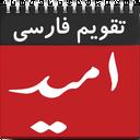 تقویم فارسی امید 97