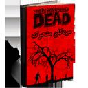 Walking Dead 46-50