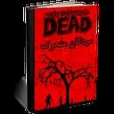 Walking Dead 66-70