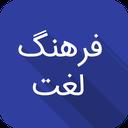 فرهنگ لغت فارسی(جامع)