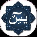 quran Ya Seen