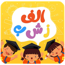Persian alphabet for young students