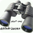 دوربین شکاری