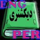 دیکشنری انگلیسی به فارسی کامل