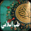 طب و درمان در اسلام