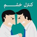 روشهای ساده کنترل خشم