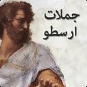 جملات ارسطو