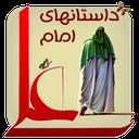 DastanHaye Emam Ali
