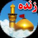 پخش زنده حرم امام حسین(ع)