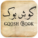 Goosh Book