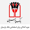 جزوه استخدامی بانک پارسیان-غیر رسمی