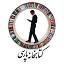 کتابخانه پارسي