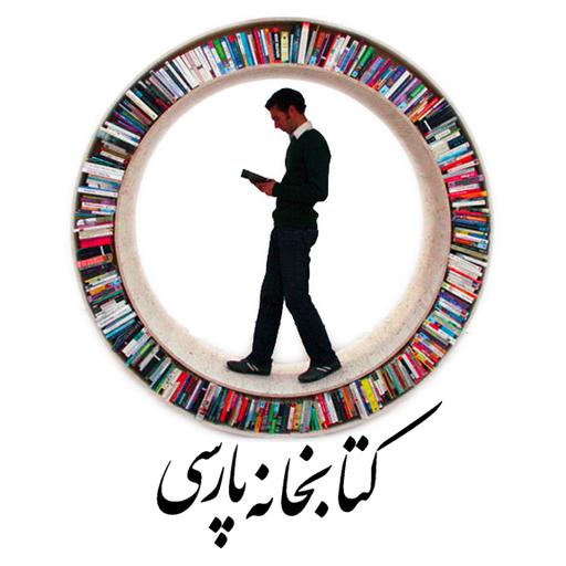 دانلود رایگان کتابخانه پارسی با لینک مسقتیم