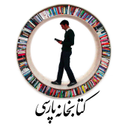 کتابخانه پارسی