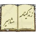 زندگی نامه مشاهیر ایران