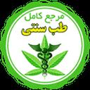 طب سنتی(مرجع کامل)
