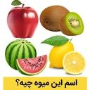 اسم این میوه چیه؟