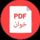 pdfخوان