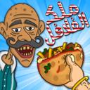 Falafel King 🌶️ ملك الفلافل