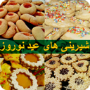 Persian Sweets for Norooz