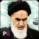اندویر | امام خمینی