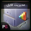 مدیریت فایل فارسی - حرفه ای