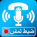 ضبط تماس حرفه ای