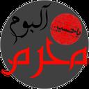 album muharram(HD)