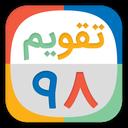 تقویم فارسی 98 اپلکس