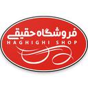 فروشگاه حقیقی haghighi shop