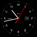 Persian Analog Clock live Wallpaper