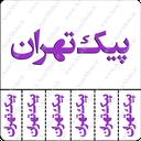 پیک تهران - پیک آگهی تهران