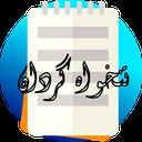 Tankhah gardan