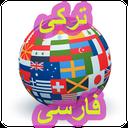 مترجم آنلاین ترکی به فارسی بلعکس